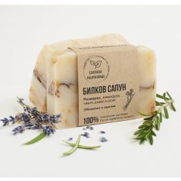 Сапунена работилница - Билков сапун с розмарин и чаено дърво 110г