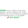 ШАРЕНИЦА - Едро смляна лютеница 330г