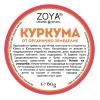 ZoyaBG - Био куркума на прах 60г
