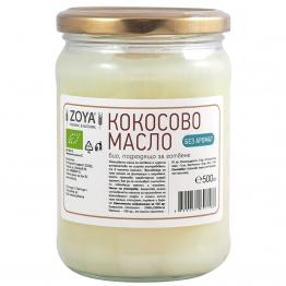 ZoyaBG - Био кокосово масло без аромат 500мл