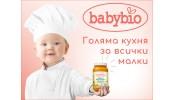 BABYBIO - ДЕТСКИ ХРАНИ ОТ ФРАНЦИЯ
