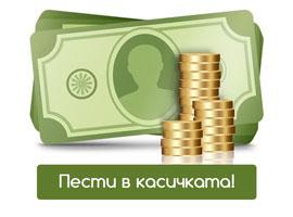 Пари в касичката