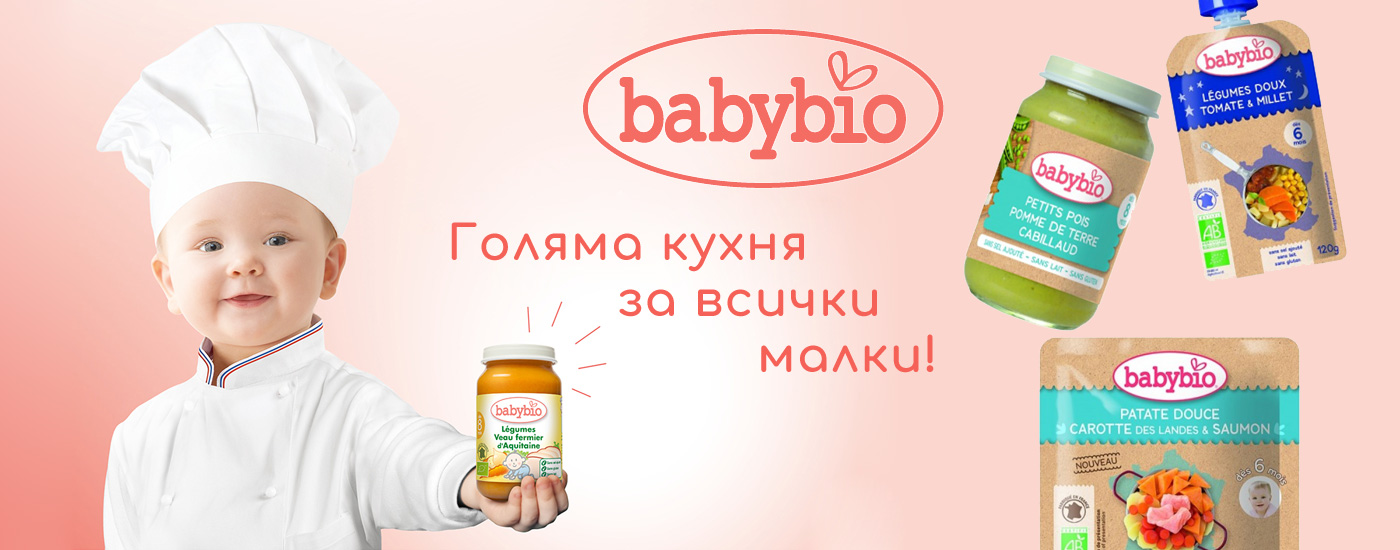 babybio_banner_new